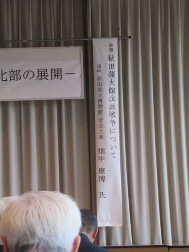 公開講演会『戊辰戦争150周年-秋田藩北部の展開-』
