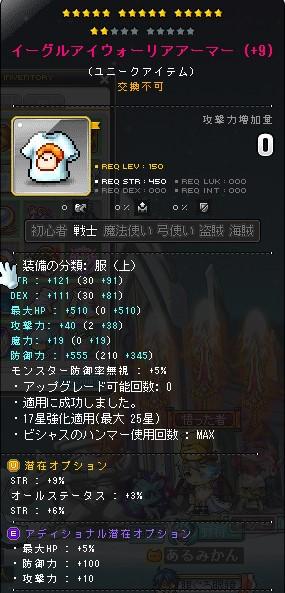 Maplestory1207.jpg