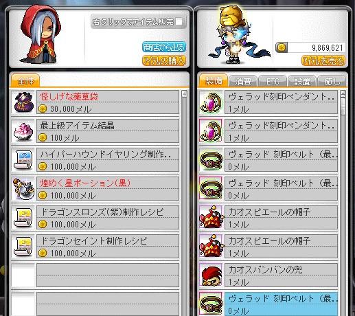 Maplestory1223.jpg