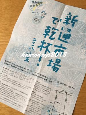 20180805_酒会フライヤー1