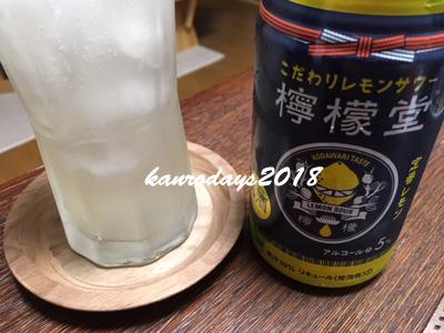 20180828_檸檬堂