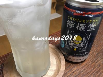 20180831_塩レモン