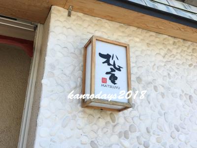 20180826_うなぎ店1