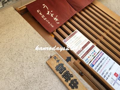 20180826_うなぎ店2
