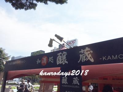 2010915_オータム和酒処1