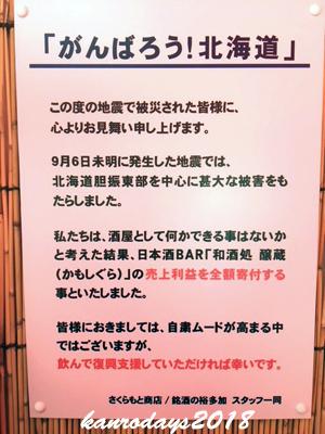 2010915_オータム和酒処2