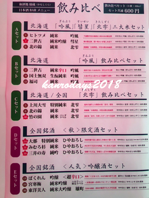2010915_オータム和酒処メニュー