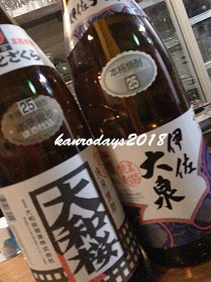 20180921_伊佐大泉と大和桜