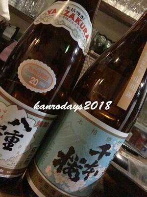 20180921_八重桜20と千本櫻山田錦