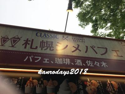 20180922_〆パフェ佐々木1