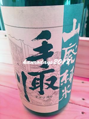 20180922_山廃純米手取川