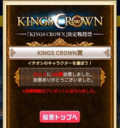 第2キングクラウン投票 (3)