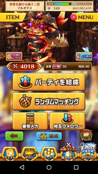 キングムカデ石版コンプ (4)