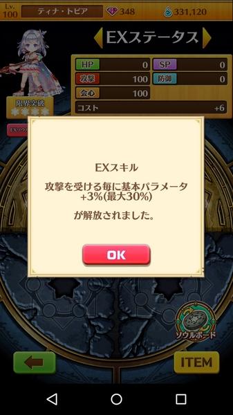 キングムカデ石版コンプ (5)