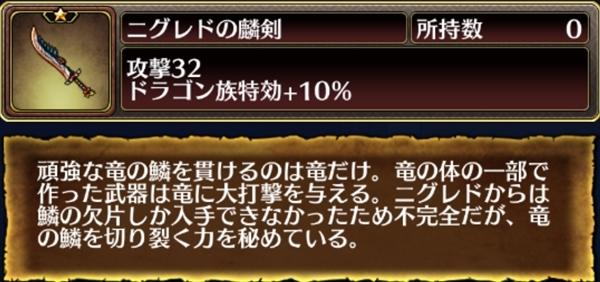 ブレオデ武器デザ剣説明001