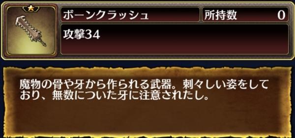 ブレオデ武器デザ剣説明002