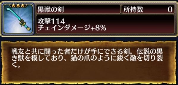 ブレオデ武器デザ剣説明004
