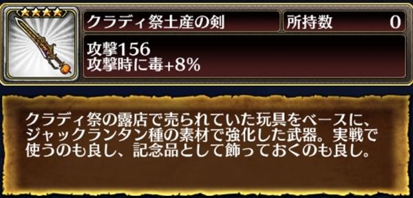 ブレオデ武器デザ剣説明006