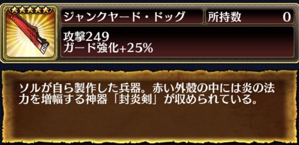 ブレオデ武器デザ剣説明009