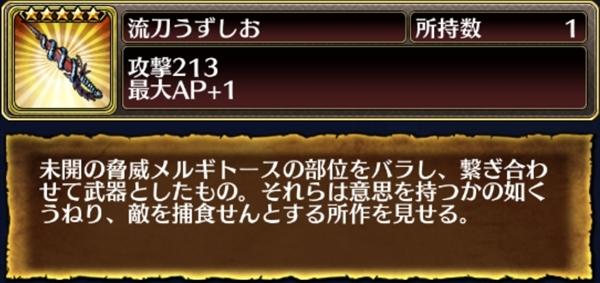 ブレオデ武器デザ剣説明010
