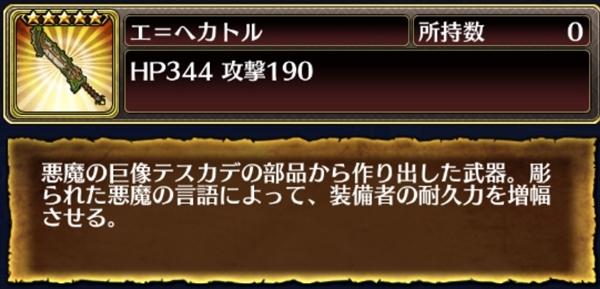 ブレオデ武器デザ剣説明011