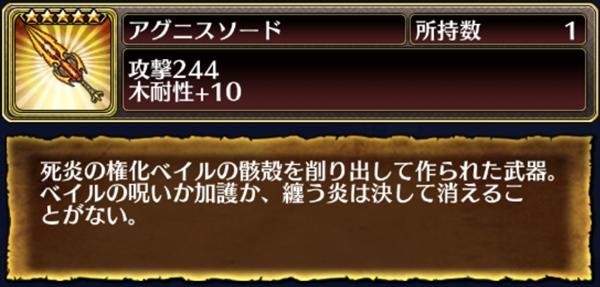 ブレオデ武器デザ剣説明014