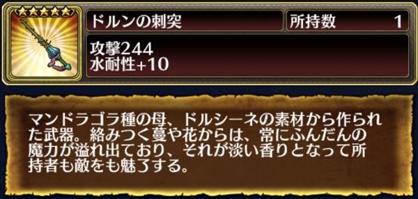 ブレオデ武器デザ剣説明015