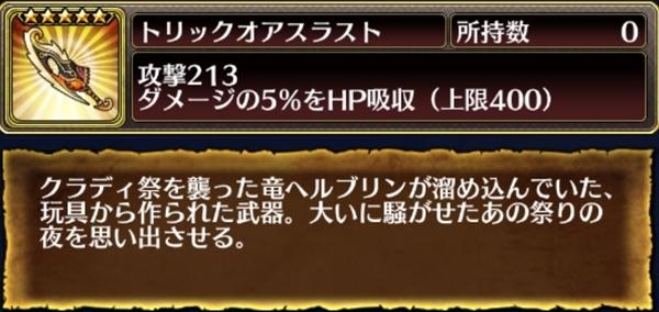 ブレオデ武器デザ剣説明017