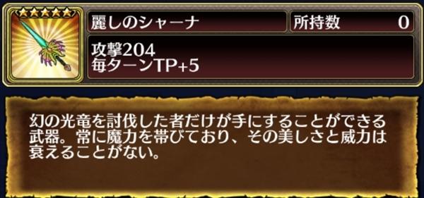 ブレオデ武器デザ剣説明018