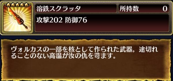 ブレオデ武器デザ剣説明020
