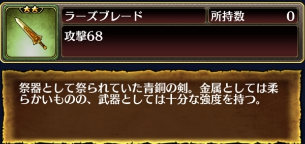 ブレオデ武器デザ剣説明022