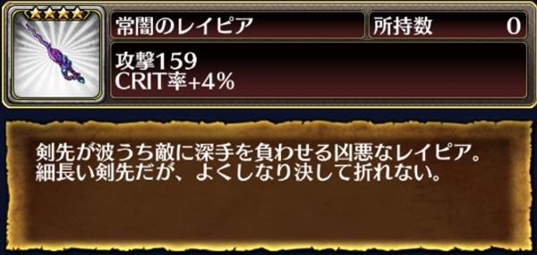ブレオデ武器デザ剣説明024