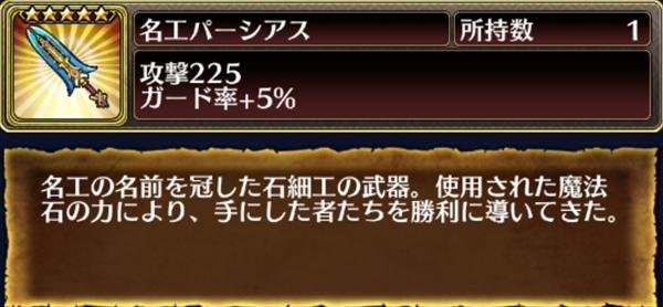 ブレオデ武器デザ剣説明026