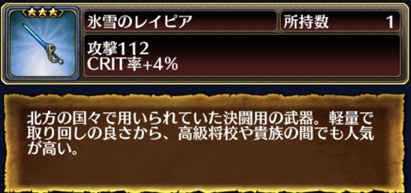 ブレオデ武器デザ剣説明028