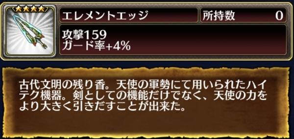 ブレオデ武器デザ剣説明029