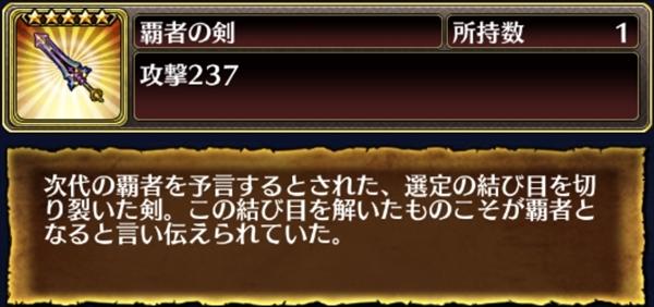 ブレオデ武器デザ剣説明030