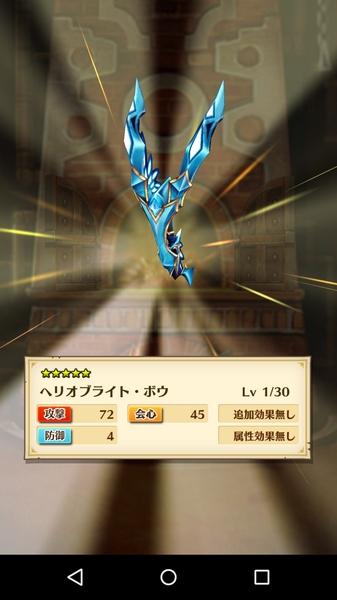 ヘリオブライト弓ゲット (1)