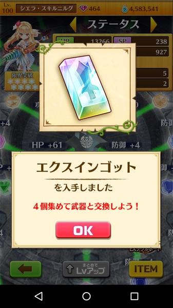 ヘリオブライト弓ゲット (6)