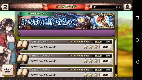 古き日の終りクリア (3)
