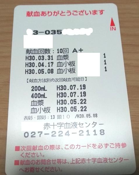 献血10回突破 (1)