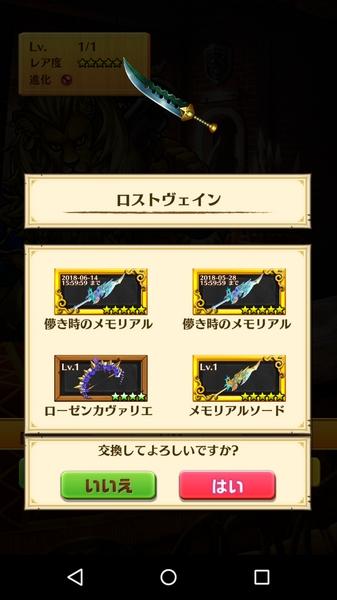 大罪2武器交換 (1)