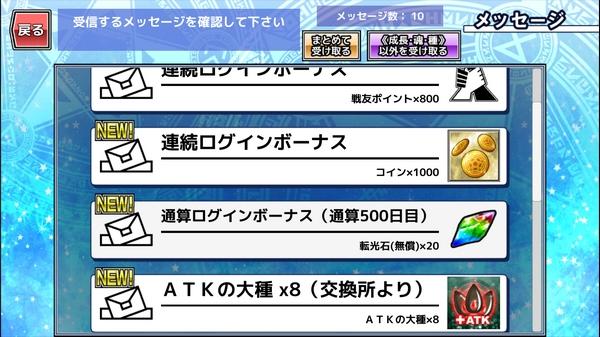 放サモ500日到達 (1)