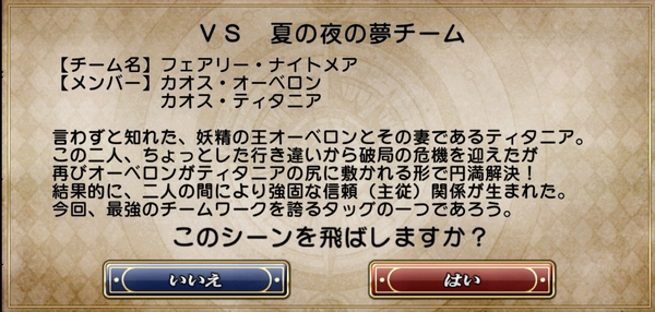 カオスガラハッドの策謀 (13)
