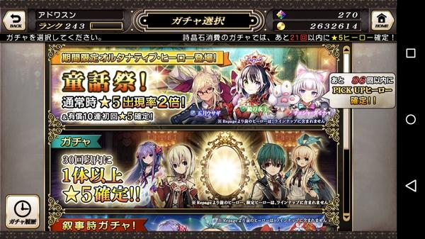 童話祭ガチャ10連 (1)