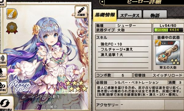新生シンデレラボス撃破 (3)