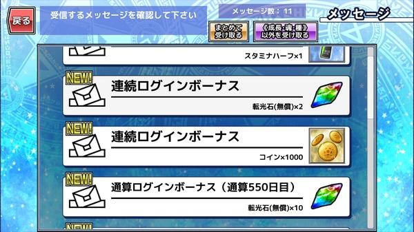 放サモ550日 (1)