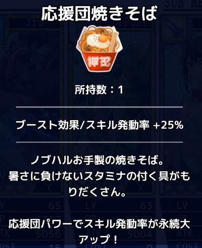 お祭りブーストアイテム (3)