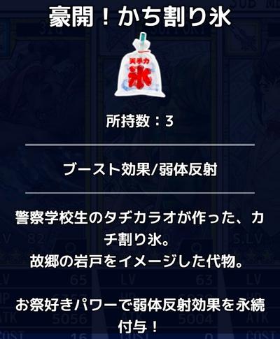 お祭りブーストアイテム (4)