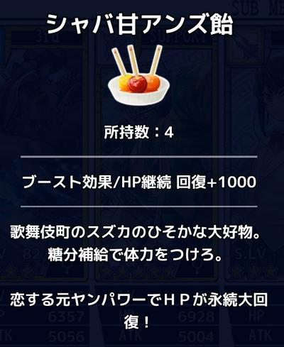 お祭りブーストアイテム (5)