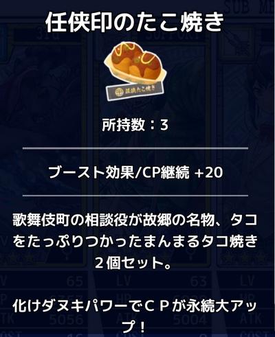 お祭りブーストアイテム (7)